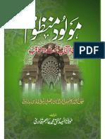 Moloud'e Manzoom [Urdu]