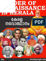 Leader of Kerala Reniassance