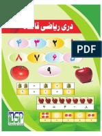 IDSP Numeracy & Basic Math Book in Dari Language.pdf