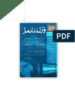 Jahangirs Worldtimes Magazine Urdu Volume 1 January 2018