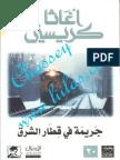 _جريمة__الشرق.pdf