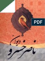 Divane.naser.khosro (Naser Khosrow)