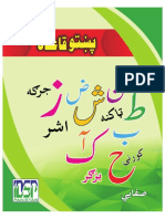 IDSP Literacy Book in Pashto Language