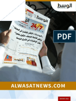 Al Wasat Media Kit