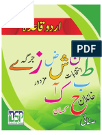 IDSP Literacy Book in Urdu Language