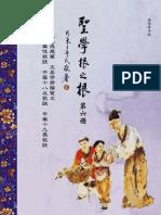 聖學根之根_第六冊 (漢語拼音版)