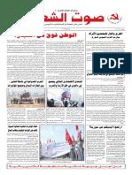 جريدة صوت الشعب العدد 410