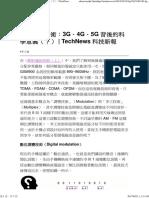 解析通訊技術:3G、4G、5G 背後的科學意義(下) _ TechNews 科技新報