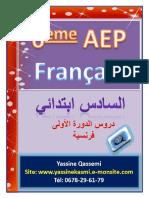 دروس مادة اللغة الفرنسية الدورة الأولى للمستوى السادس إبتدائي