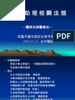 口衛師法.ppt