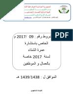 دفتر شروط عمرة الشتاء لعمال و موظفي قطاع التربية