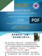 國立大學106學年通識教育
