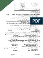 أمثلة لأسئلة الامتحانات
