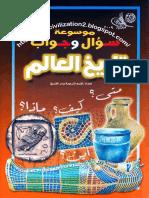 موسوعة سؤال وجواب ..تاريخ العالم ..1.pdf