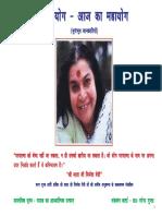 Sahaja Yoga Book in Hindi Part-1 (1-14)