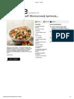 Σαλάτες -Rice Salad! Μεσογειακή Πρόταση..