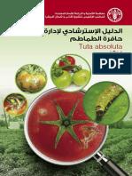 2,43 Mo - FAO 2015 - Tuta Absoluta الدليل الٳسترشادي لٳدارة حافرة الطماطم