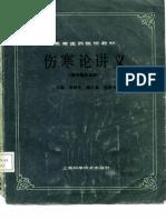 伤寒论讲义(第五版).pdf