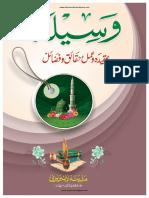 Wasilah [Urdu]