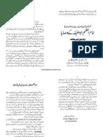 Imam'e Azam Kay Wasaya [Urdu]
