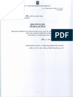 "2018-01-28 Shem-Tov (Detainee) v Ben-Shlomo, Krispin and Administration of Courts  (23208-12-16) in the Tel-Aviv Small Claims Court – Request for rendering decision (No 20) שם-טוב (עצירה) נ בן שלמה, קריספין והנהלת בתי המשפט (23208-12-16) בבית המשפט לתביעות קטנות ת""א – בקשה למתן החלטה (מס' 20)"