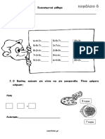 ΕΠΑΝΑΛΗΨΗ 6ΗΣ ΕΝΟΤΗΤΑΣ.pdf
