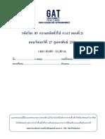 GAT Eng 2-59.pdf