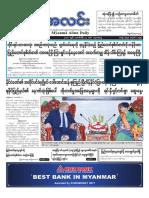 Myanma Alinn Daily_ 12 February 2018 Newpapers.pdf