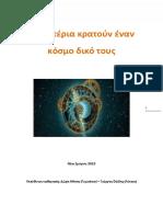 τα αστερια.pdf