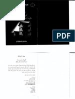 SUKATAN KMK-06022017120518.pdf