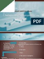Κατασκευή Σχεδιαγράμματος Έκθεσης Και Παραδείγματα