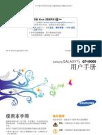 Galaxy S GT-I9000 UM Hongkong Open Chi Rev 1.0 100610