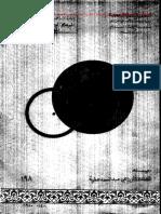التين-198.pdf