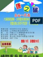 台山遊20100909