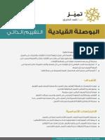 3 Leadership Self Style Assessment 1499077237