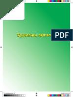 Уушигний эмгэг.pdf