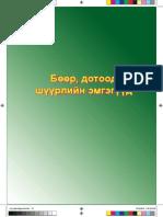 Бөөр дотоод шүүрлийн эмгэг.pdf