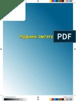 Нүдний эмгэг.pdf