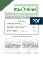 """Περιοδικό """"Παρακαταθήκη"""" τεύχος 117 (Νοέμβριος– Δεκέμβριος 2017).pdf"""