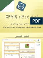 آموزش نرم افزار CPMIS - Personal