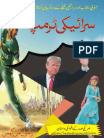Saraiki Trump Urdu Novel by Rizwan Ali Ghuman