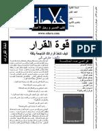 Decision Power قوة القرار.pdf