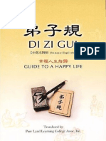弟子規 DI ZI GUI 正體中文 (中英對照版)