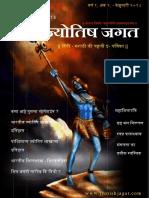Jyotish Jagat Feb 2018