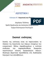 Ενότητα 7.pdf