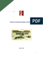 Hrimatooikonomiki_Logistiki.pdf
