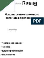 7sychev-160414073852.pdf