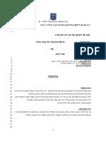 "2017-07-12 State of IL v Harpaz (36377-10-16) in the Tel-Aviv Magistrate Court – Protocol – plea bargain collapsed due to Eyal Arad's civil lawsuit // מ""י נ הרפז  (36377-10-16) בבית המשפט השלום ת""א – פרוטוקול – הסכם טיעון נכשל עקב תביעה אזרחית של אייל ארד"