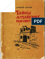 Sergeev a d Tayny Altayskikh Krepostey