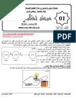 Physics Unit1 Lesson